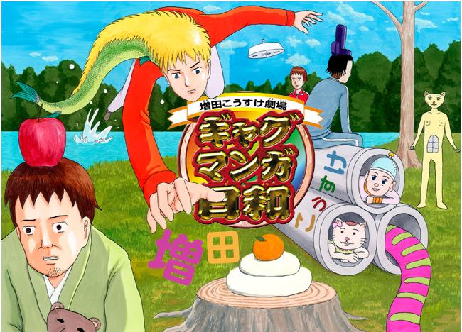 シュールな歴史ネタ満載の大人気コミック「ギャグマンガ日和」。舞台版も大盛況。