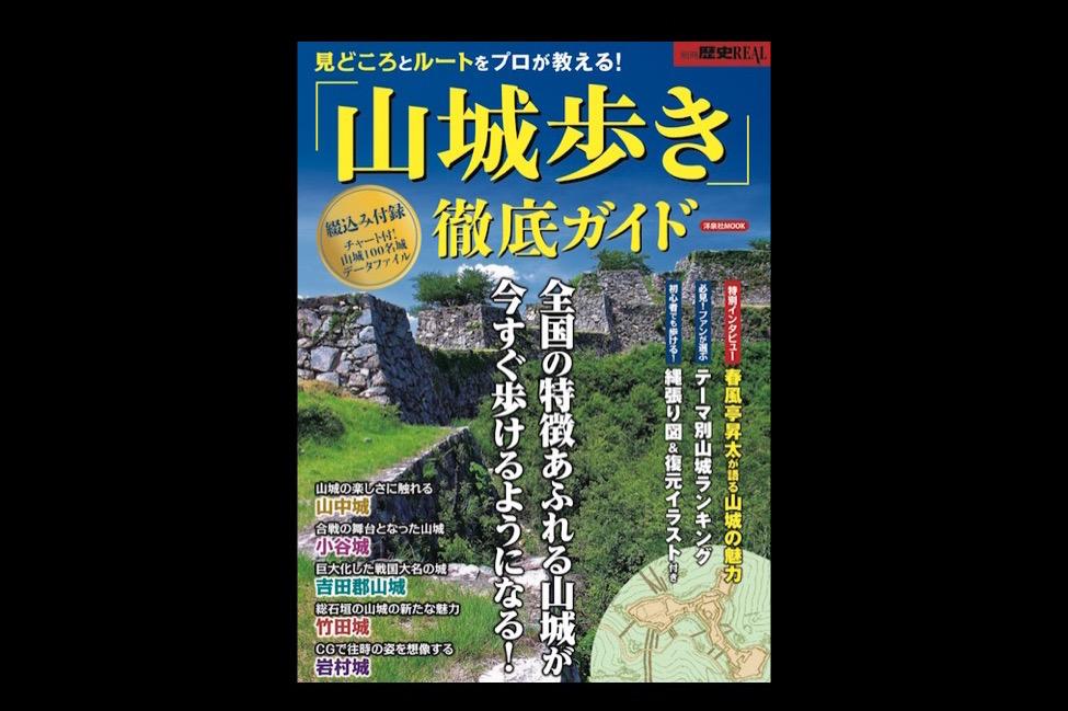 【 ファン激増中 】全国の「山城歩き 徹底ガイド」の内容が凄すぎる!