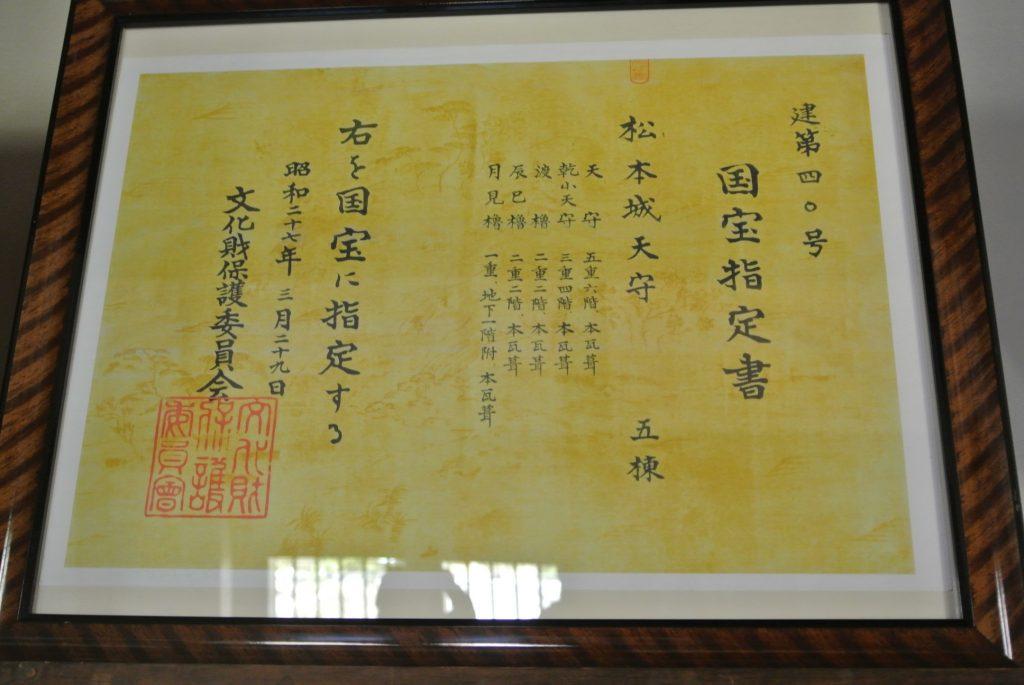 昭和27年の国宝指定証。