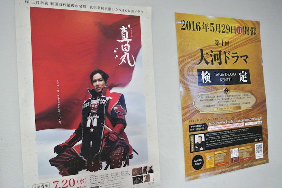 おみやげコーナーの前に大河ドラマ検定ポスターが。