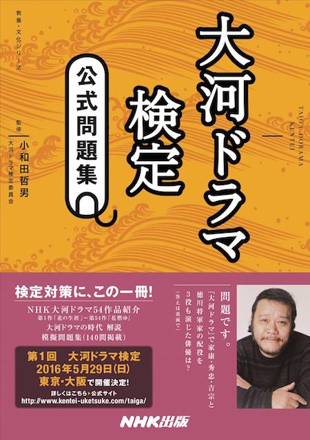 大河ドラマ検定 公式問題集(NHK出版)