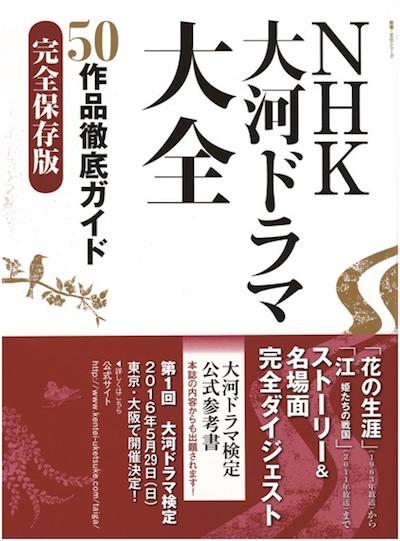NHK大河ドラマ大全(NHK出版)