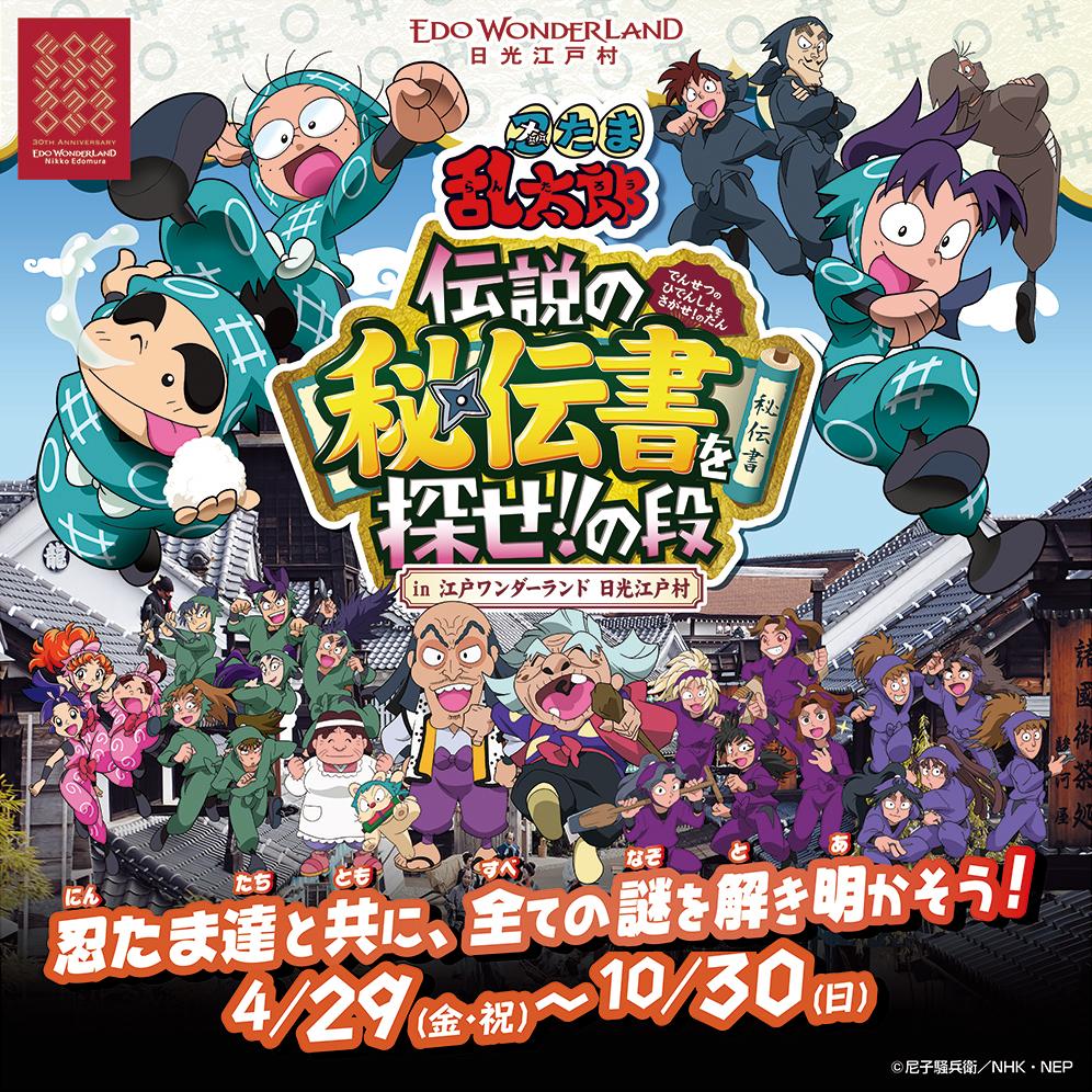 子どもたちに大人気のロングセラーアニメ「忍たま乱太郎」