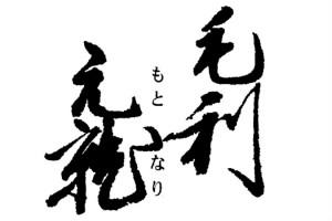 【 なんとも憎めないキャラ 】いま最も旬な武将「石田三成」