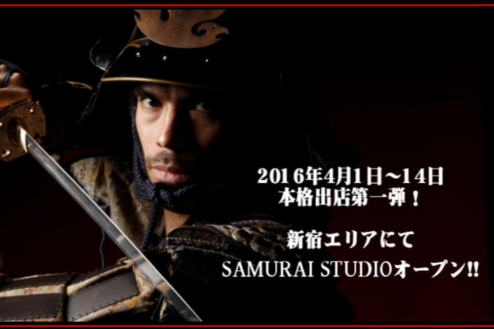 【編集長、戦国武将になる。】 話題の本格甲冑スタジオ『SAMURAI STUDIO』でサムライ体験