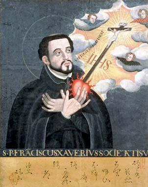 イエズス会宣教師フランシスコ・ザビエル