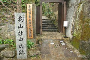 長崎に設立された亀山社中。