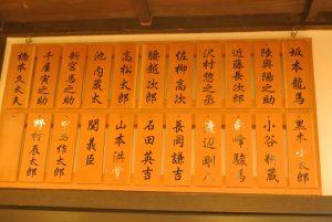 亀山社中内に展示された隊員名簿。