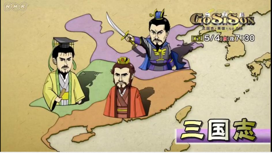 GOSISON今回のテーマは「三国志」!