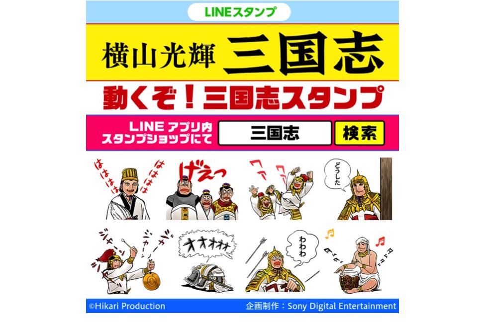 【ついに出たんじゃ 】LINE「動くぞ!三国志スタンプ」の配信開始!