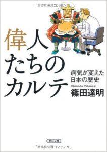 偉人たちのカルテ 病気が変えた日本の歴史 (朝日文庫)