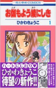 「お伽もよう綾にしき 第1巻 (花とゆめCOMICS)」