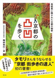 「京都の凸凹を歩く -高低差に隠された古都の秘密」(青幻舎)