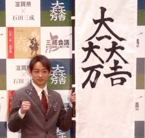 「真田丸」で三成役を演じている山本耕史さん