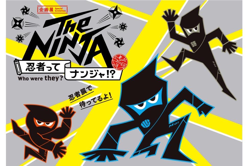 【 忍者☓科学☓修行? 】企画展「The NINJA -忍者ってナンジャ!?-」が今からキニナル