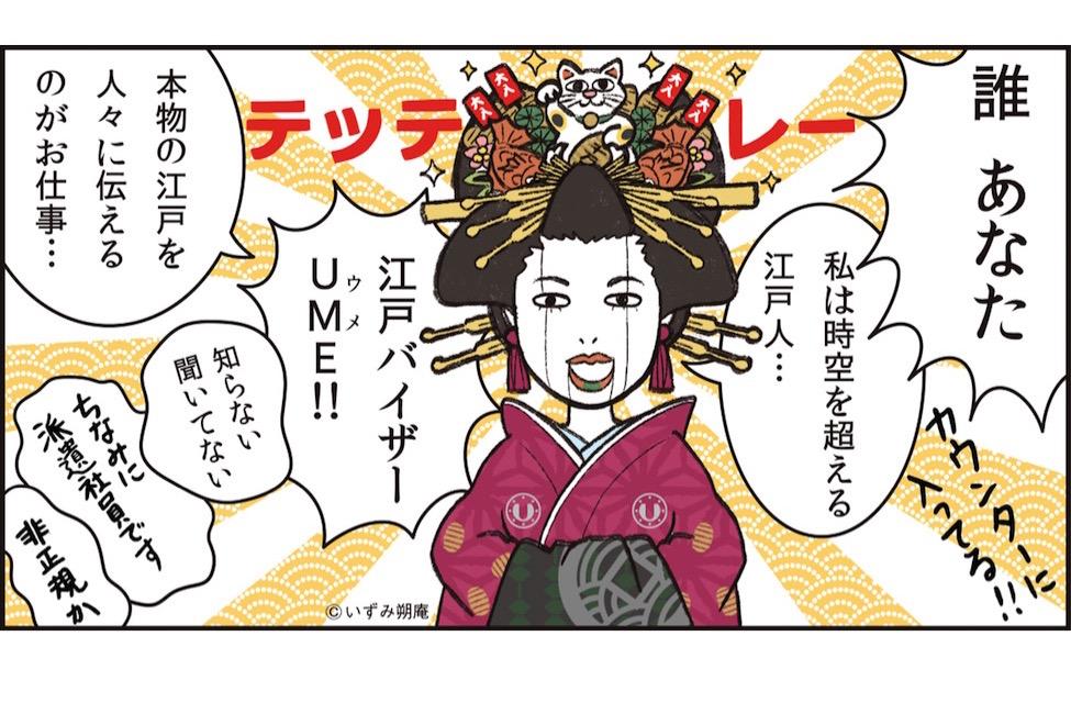 【 あこがれの花魁、お座敷いくら? 】江戸の文化風俗をお金を通じて楽しく学んでみる
