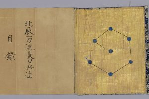 龍馬が剣術を学んだ北辰一刀流千葉道場の目録。