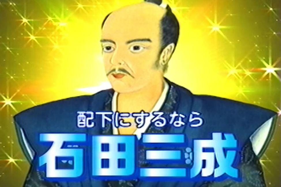 【 堅物コミュ障、だけど一本気! 】 石田三成をもっと好きになるエピソード3選