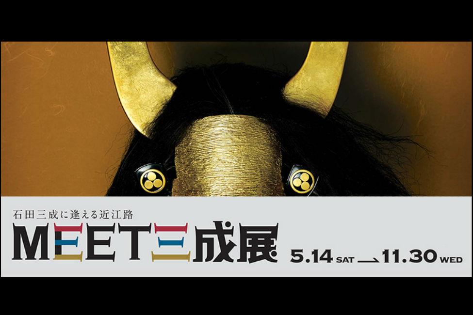 【 石田三成三昧 】滋賀県「MEET三成展」開催!三成ゆかりの地へいざ出陣
