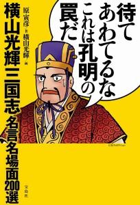 sangokushi_cover2-204x300