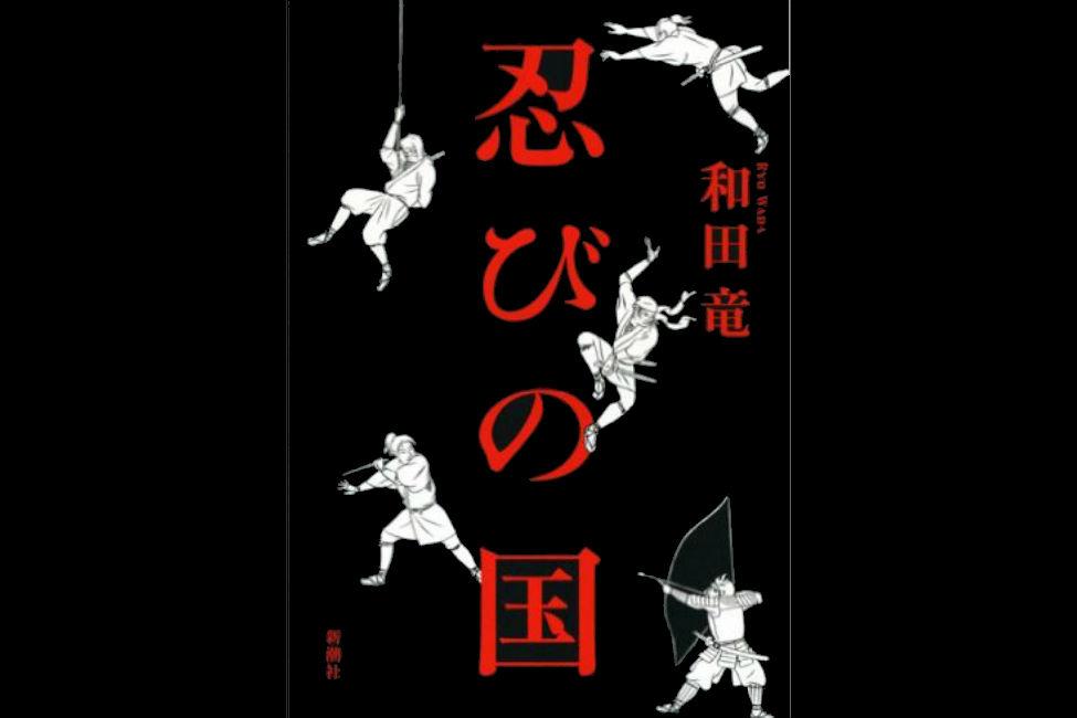 【 映画も来夏公開 】史上最強の忍者を描く人気作「忍びの国」ってどんな話?