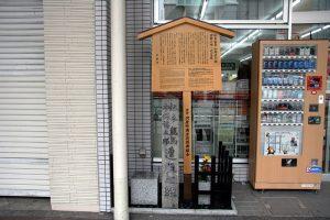 近江屋跡地。今はコンビニではなく、回転寿司屋さんに。