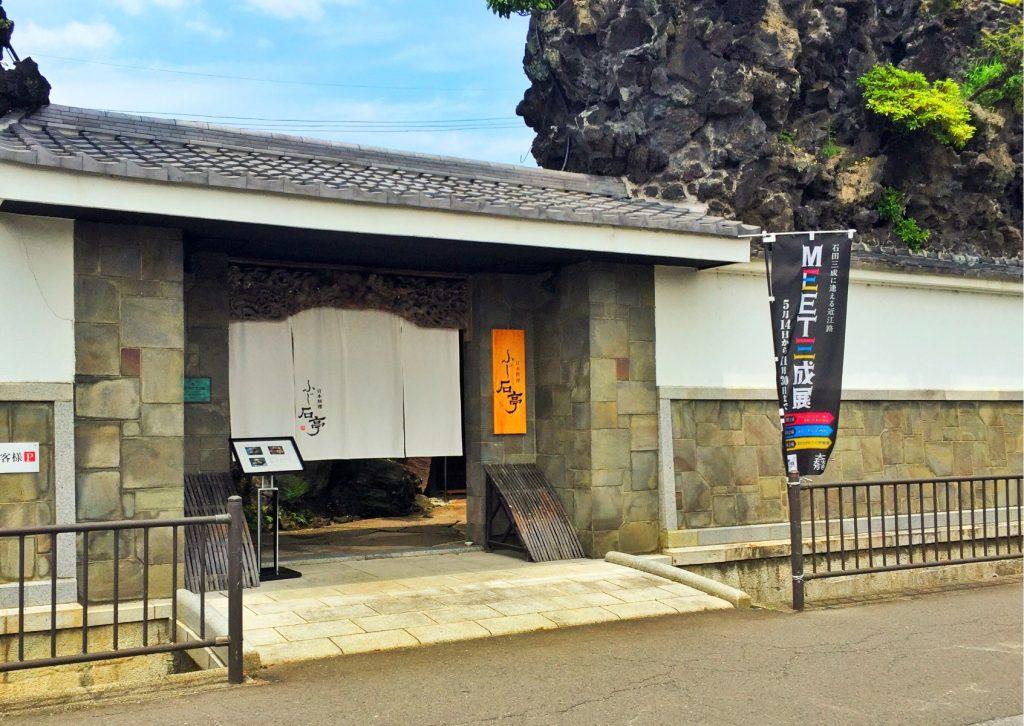 長浜にある日本料理「ふじ石亭」