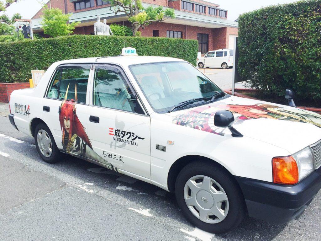 出たーッ!「三成タクシー」