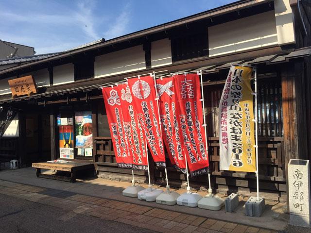 長浜会場・湖北観光情報センター