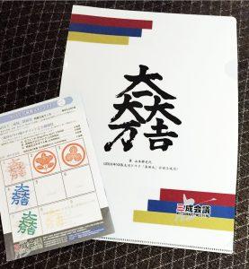 非売品の特製クリアファイルGET!!