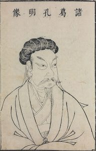 「八陣図を考案したと言われる三国志の名軍師、諸葛亮」