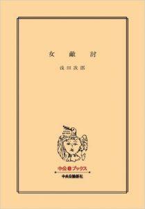 浅田次郎も小説にしています。「女敵討 お腹召しませ (中公文庫) 」