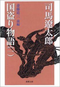 国盗り物語〈1〉斎藤道三〈前編〉 (新潮文庫)