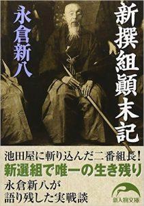 新撰組顛末記(KADOKAWA/中経出版)