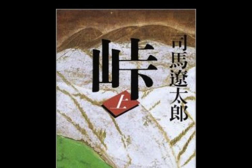 【 あの文体に奮い立った青春の日 】歴史好き編集長が選ぶ「司馬遼太郎名作3選」