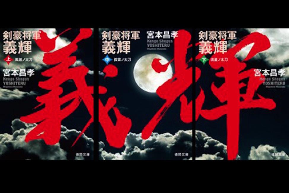 【 主演は染谷俊之 】「もっと歴史シリーズ」初の前後編2部作「剣豪将軍義輝」上演決定!