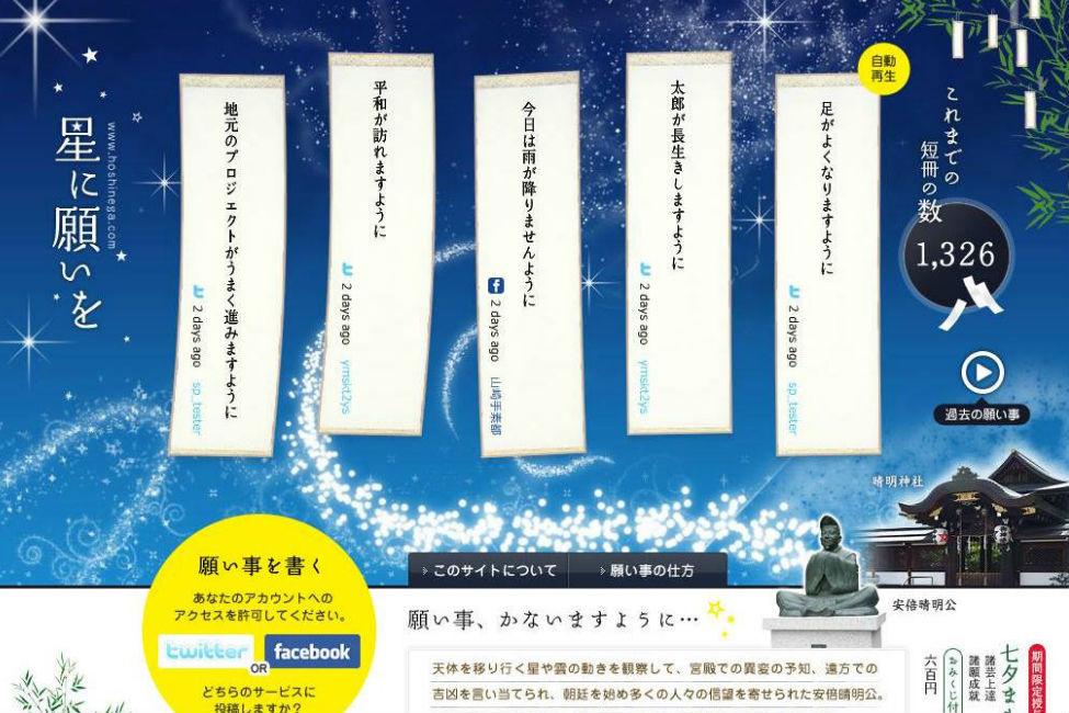 【 天文博士・安倍晴明が叶えてくれる 】 七夕はパワースポット・晴明神社で星に願いを☆