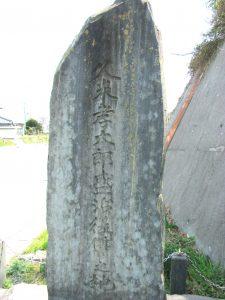 「久米幸太郎仇討ちの地に建てられた石碑(石巻市)」