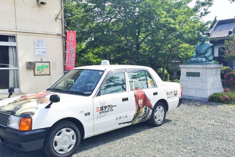 三成タクシーを迎える三成像