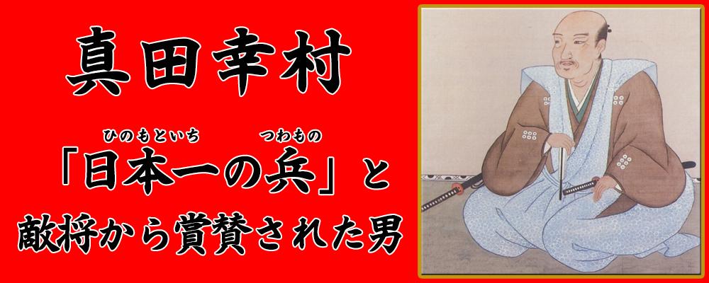 稀代の名将 真田幸村。