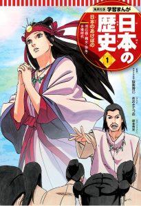 第1巻「日本のあけぼの」は