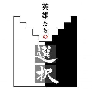 NHK BSプレミアム「英雄たちの選択」。