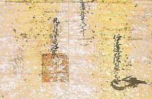 伊達政宗からローマ教皇に宛てられた書簡(一部)