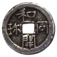 日本で最初の流通貨幣・和同開珎銀銭
