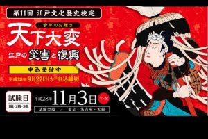 渋谷ヒカリエ8Fで、川本喜八郎作『三国志』と『平家物語』人形の共演が再開!