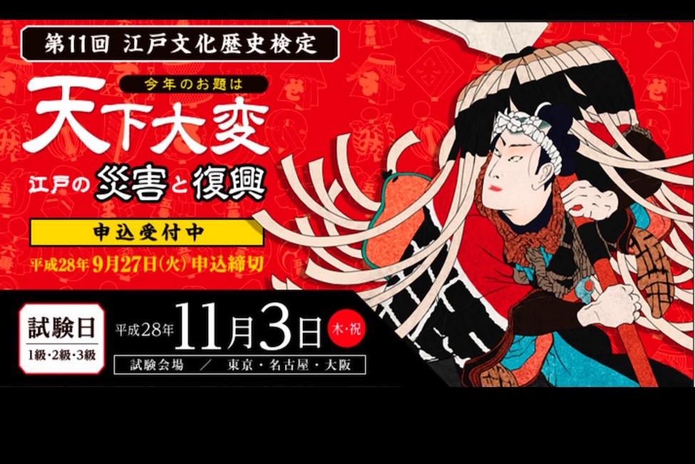 【 今年のお題は「天下大変」】大人気「江戸文化歴史検定」チャレンジャーに耳寄り情報GET