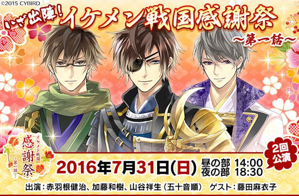 【 憧れの武将と恋に・・・】恋愛ゲーム「イケメン戦国」がリリース1周年でブレイク継続中