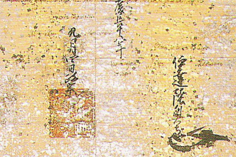 【 朗報:あの真田「信繁」書状が公開中!】 手紙で垣間見れる武将たちの素顔