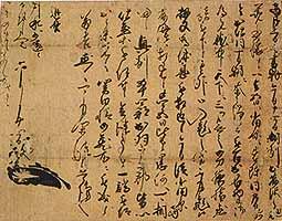 花押を書き間違えたことを左上に書いてます。(仙台市博物館)