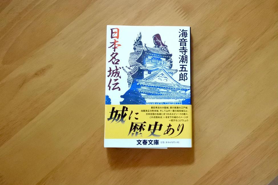 名城を逸話で語る!『日本名城伝』|萩原さちこの城メグ図書館(第2回)